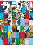 サラバ! (中) (小学館文庫)