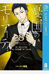 憂国のモリアーティ 8 (ジャンプコミックスDIGITAL) Kindle版