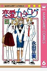 恋愛カタログ 6 (マーガレットコミックスDIGITAL) Kindle版