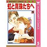 虹と真珠たちへ 5 (マーガレットコミックスDIGITAL)