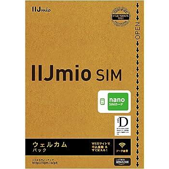 (届いたらすぐに使える)【Amazon.co.jp限定】 IIJmio SIM ウェルカムパック nanoSIM ※データ倍増キャンペーン実施中