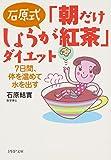石原式 「朝だけしょうが紅茶」ダイエット 7日間、体を温めて水を出す (PHP文庫)