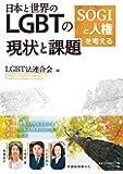 日本と世界のLGBTの現状と課題