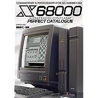 X68000パーフェクトカタログ (G-MOOK)
