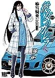 彼女のカレラRS (4) (バーズコミックス)