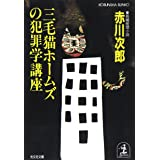 三毛猫ホームズの犯罪学講座 (光文社文庫)