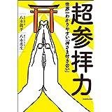 超参拝力 世界一わかりやすい「神さま付き合い」