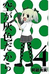 空が灰色だから 4 (少年チャンピオン・コミックス) Kindle版