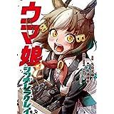 ウマ娘 シンデレラグレイ 2 (ヤングジャンプコミックス)