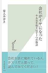 会社がイヤになった~やる気を取り戻す7つの物語~ (光文社新書) Kindle版