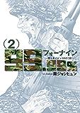 フォーナイン~僕とカノジョの637日~(2) (ビッグコミックス)