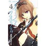 クイーンズ・クオリティ (4) (Betsucomiフラワーコミックス)