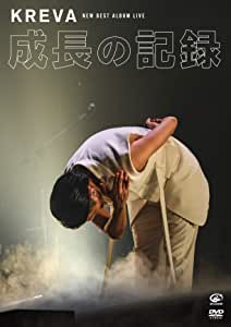 【Amazon.co.jp限定】NEW BEST ALBUM LIVE -成長の記録- at 日本武道館 [DVD] (Amazon.co.jp限定特典 : 特製A4クリアファイル  ~Type B~ 付)