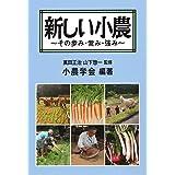 新しい小農〜その歩み・営み・強み〜