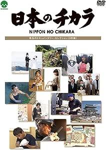 「日本のチカラ」珠玉のドキュメンタリー・セレクション(3枚組) [DVD]