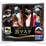 黒マスク 4層不織布マスク 個別包装 男女兼用 ブラックマスク PM2.5対応 PFE99%以上 活性炭フィルター【30枚入】