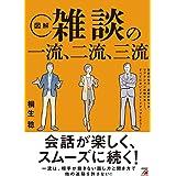 〈図解〉 雑談の一流、二流、三流 (ASUKA BUSINESS)