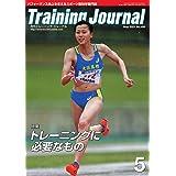 月刊トレーニングジャーナル 2021年5月号 (2021-04-10) [雑誌]