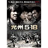 光州5.18 [DVD]