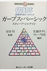 ガープス・ベーシック―汎用RPGルールブック (角川文庫―スニーカー文庫) 文庫