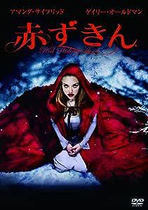 赤ずきん(初回限定生産) [DVD]
