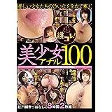 美少女アナル100 [DVD]
