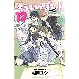 もういっぽん! 12 (少年チャンピオン・コミックス)