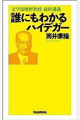誰にもわかるハイデガー 文学部唯野教授・最終講義 Kindle版