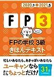 '20~'21年版 FPの学校 3級 きほんテキスト【31日で完成&オールカラー】 (ユーキャンの資格試験シリーズ)