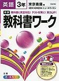 中学教科書ワーク 東京書籍版 NEW HORIZON 英語3年