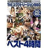 THE エクストリージョン980 ベスト4時間 [DVD]