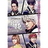 dTVオリジナルドラマ「銀魂-ミツバ篇-」 [DVD]