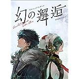 茅田砂胡CDブック「スカーレット・ウィザード 幻の邂逅」 (オトモブックス)