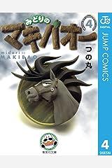 みどりのマキバオー 4 (ジャンプコミックスDIGITAL) Kindle版