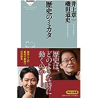 歴史のミカタ (祥伝社新書)