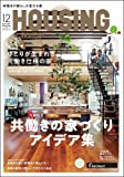HOUSING  (ハウジング)  by suumo  (バイ スーモ) 2019年 12月号