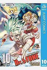 Dr.STONE 10 (ジャンプコミックスDIGITAL) Kindle版
