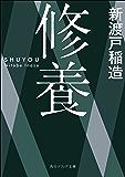 修養 (角川ソフィア文庫)