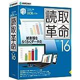 読取革命Ver.16(最新) Win対応