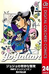 ジョジョの奇妙な冒険 第8部 カラー版 24 (ジャンプコミックスDIGITAL) Kindle版