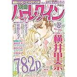別冊ハーレクイン8号 (ハーレクイン増刊)