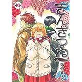 ぎんぎつね 16 (ヤングジャンプコミックス)