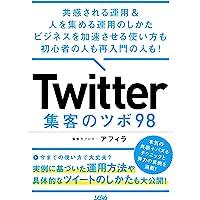 Twitter 集客のツボ 98 共感される運用 & 人を集める運用のしかた ビジネスを加速させる使い方も初心者の人も再…