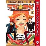 ラブ★コン カラー版 9 (マーガレットコミックスDIGITAL)