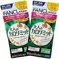 (新) 大人のカロリミット 88回分 NEW10%増量タイプ(40回+4回分×2袋)264粒 FANCL ファンケル