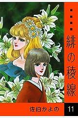 緋の稜線 (11) Kindle版