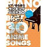 ピアノ初心者のランキングベスト30 アニメソングス(やさしいピアノ・ソロ)