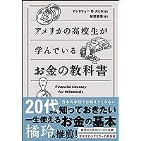 アメリカの高校生が学んでいるお金の教科書