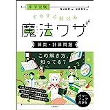中学受験 すらすら解ける魔法ワザ 算数・計算問題 (西村則康先生の本)