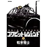 コクピット・レジェンド(1) (ビッグコミックス)